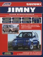 Руководство по ремонту, инструкция по эксплуатации Suzuki Jimny. Модели с 1998 года выпуска, оборудованные бензиновыми двигателями