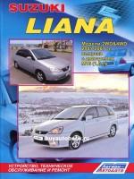 Руководство по ремонту, инструкция по эксплуатации Suzuki Liana. Модели с 2001 по 2007 год выпуска, оборудованные бензиновыми двигателями