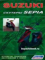 Руководство по ремонту Suzuki Sepia. Модели, оборудованные бензиновыми двигателями