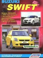 Руководство по ремонту, инструкция по эксплуатации Suzuki Swift. Модели с 2004 года выпуска, оборудованные бензиновыми двигателями