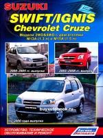 Руководство по ремонту, инструкция по эксплуатации Suzuki Swift / Ignis / Chevrolet Cruze. Модели с 2000 по 2008 год выпуска, оборудованные бензиновыми двигателями
