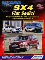 Руководство по ремонту, инструкция по эксплуатации Suzuki SX4 / Fiat Sedici. Модели с 2006 года выпуска, оборудованные бензиновыми двигателями