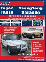 Руководство по ремонту и эксплуатации Ssang Yong Korando / ТagАZ Tager. Модели, оборудованные бензиновыми и дизельными двигателями