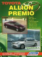 Руководство по ремонту, инструкция по эксплуатации Toyota Allion / Premio. Модели с 2001 по 2007 год выпуска, оборудованные бензиновыми двигателями