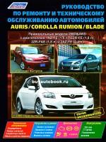 Руководство по ремонту, инструкция по эксплуатации Toyota Auris / Corolla Rumion / Blade. Модели с 2006 года выпуска, оборудованные бензиновыми двигателями