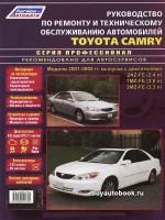 Руководство по ремонту и эксплуатации Toyota Camry. Модели с 2001 по 2005 год выпуска, оборудованные бензиновыми и дизельными двигателями