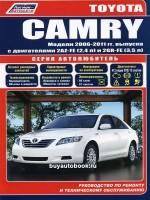 Руководство по ремонту и эксплуатации Toyota Camry. Модели с 2006 по 2011 год, оборудованные бензиновыми двигателями