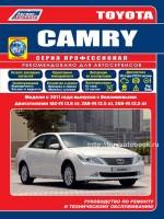 Руководство по ремонту и эксплуатации Toyota Camry с 2011 года выпуска. Модели оборудованные бензиновыми двигателями
