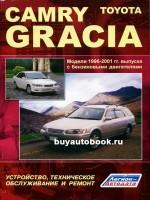 Руководство по ремонту, инструкция по эксплуатации Toyota Camry Gracia. Модели с 1996 по 2001 год выпуска, оборудованные бензиновыми двигателями