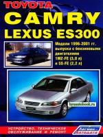 Руководство по ремонту, инструкция по эксплуатации Toyota Camry / Lexus ES300. Модели с 1996 по 2001 год выпуска, оборудованные бензиновыми двигателями