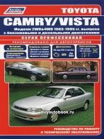 Руководство по ремонту, инструкция по эксплуатации Toyota Camry / Vista. Модели с 1983 по 1995 год выпуска, оборудованные бензиновыми и дизельными двигателями