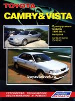 Руководство по ремонту, инструкция по эксплуатации Toyota Camry / Vista. Модели с 1994 по 1998 год выпуска, оборудованные бензиновыми и дизельными двигателями