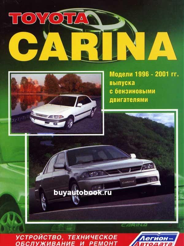 Инструкция По Эксплуатации И Ремонту Toyota Carina 2001 Год