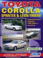 Руководство по ремонту праворульных, инструкция по эксплуатации Toyota Corolla / Toyota Sprinter Trueno / Toyota Corolla Levin. Модели с 1995 по 2000 год выпуска, оборудованные бензиновыми двигателями