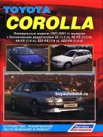 Руководство по ремонту, инструкция по эксплуатации Toyota Corolla. Модели с 1997 по 2001 год выпуска, оборудованные бензиновыми двигателями