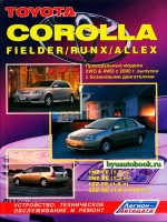 Руководство по ремонту, инструкция по эксплуатации Toyota Corolla / Corolla Fielder / Corolla Runx / Corolla Allex. Модели с 2000 года выпуска, оборудованные бензиновыми двигателями