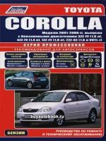 Инструкция по эксплуатации, техническое обслуживание леворульных автомобилей Toyota Corolla. Модели с 2001 года, оборудованные бензиновыми и дизельными двигателями