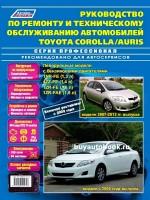Руководство по ремонту в цветных фотографиях, инструкция по эксплуатации Toyota Corolla / Auris. Модели с 2006 по 2012 год выпуска, оборудованные бензиновыми двигателями.