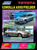 Руководство по ремонту, инструкция по эксплуатации Toyota Corolla Axio / Fielder. Модели с 2006 года выпуска, оборудованные бензиновыми двигателями.