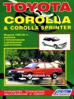 Руководство по ремонту Toyota Corolla / Corolla Sprinter. Модели с 1983 по 1992 год выпуска, оборудованные бензиновыми и дизельными двигателями
