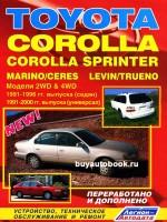 Руководство по ремонту Toyota Corolla / Corolla Sprinter. Модели с 1991 по 2000 год выпуска, оборудованные бензиновыми и дизельными двигателями