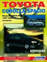 Руководство по ремонту, инструкция по эксплуатации Toyota Corolla Spacio. Модели с 1997 по 2002 год выпуска, оборудованные бензиновыми двигателями