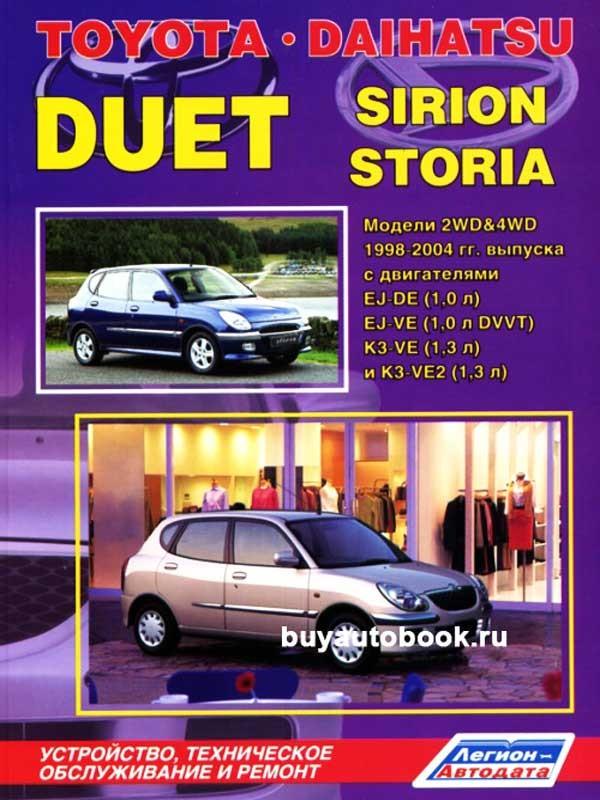 руководство по ремонту и техническому обслуживанию автомобилей toyota duet