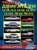Руководство по ремонту двигателей Toyota 1G-FE / 1G-E / 1G-GE / 1G GTE / 1G-GZE / 7М-GE / 7М-GTE. Модели с 1980 по 1992 год выпуска, оборудованные бензиновыми двигателями