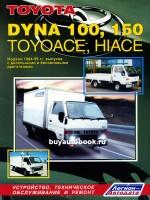 Руководство по ремонту Toyota Dyna 100 / Dyna 150 / TOYOACE / Hiace. Модели с 1984 по 1995 год выпуска, оборудованные бензиновыми и дизельными двигателями