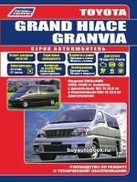 Руководство по ремонту, инструкция по эксплуатации Toyota Grand Hiace / Granvia. Модели с 1995 по 2005 год выпуска, оборудованные бензиновыми и дизельными двигателями