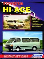 Руководство по ремонту, инструкция по эксплуатации Toyota HI ACE. Модели с 1984 по 1998 год выпуска, оборудованные бензиновыми двигателями