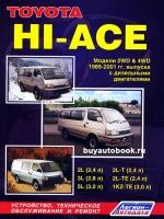 Руководство по ремонту, инструкция по эксплуатации Toyota HI ACE. Модели с 1989 по 2001 год выпуска, оборудованные дизельными двигателями