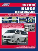 Руководство по ремонту, инструкция по эксплуатации, каталог запасных частей Toyota Hiace / Regius Ace. Модели с 2004 года выпуска, оборудованные бензиновыми и дизельными двигателями. Серия Профессионал