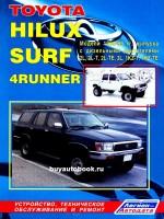 Руководство по ремонту, инструкция по эксплуатации Toyota 4Runner / Hilux Surf. Модели с 1988 по 1999 год выпуска, оборудованные дизельными двигателями
