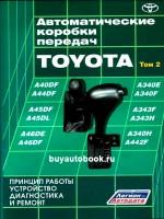 Руководство по ремонту и диагностики, устройство и принцип работы автоматической коробки передач Toyota. 2-й том