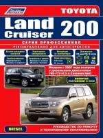 Руководство по ремонту и эксплуатации Toyota Land Cruiser 200. Модели с 2007 года, оборудованные дизельными двигателями