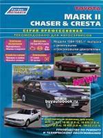 Руководство по ремонту Toyota Mark II / Chaser / Cresta. Модели с 1984 по 1995 год выпуска, оборудованные бензиновыми и дизельными двигателями
