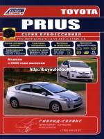 Руководство по ремонту и эксплуатации Toyota Prius с 2009 года выпуска. Модели оборудованные гибридными двигателями  (леворульные и праворульные модели)
