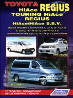 Руководство по ремонту, инструкция по эксплуатации Toyota Hiace / Regius. Модели с 1995 по 2006 год выпуска, оборудованные бензиновыми и дизельными двигателями