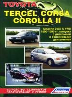 Руководство по ремонту, инструкция по эксплуатации Toyota Tercel / Corsa / Corolla II. Модели с 1990 по 1999 год выпуска, оборудованные бензиновыми и дизельными двигателями