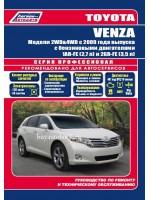 Руководство по ремонту и эксплуатации Toyota Venza. Модели с 2009 года выпуска, оборудованные бензиновыми двигателями