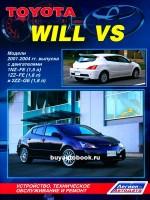 Инструкция по эксплуатации, техническое обслуживание Toyota WiLL VS. Модели с 2001 по 2004 год выпуска, оборудованные бензиновыми двигателями