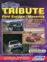 Руководство по ремонту, инструкция по эксплуатации Mazda Tribute / Ford Maverick / Escape. Модели с 2000 года выпуска, оборудованные бензиновыми двигателями