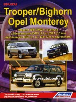 Руководство по ремонту, инструкция по эксплуатации Isuzu Trooper / Bighorn / Opel Monterey. Модели с 1991 по 2002 год выпуска, оборудованные бензиновыми и дизельными двигателями