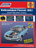 Руководство по ремонту и эксплуатации VW Passat В5. Модели с 1996 по 2000 год, оборудованные бензиновыми и дизельными двигателями