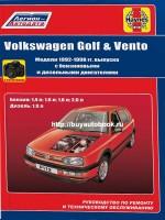 Руководство по ремонту и эксплуатации Volkswagen Golf 3 / Vento. Модели с 1992 по 1996 год выпуска, оборудованные бензиновыми и дизельными двигателями