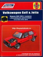Руководство по ремонту и эксплуатации Volkswagen Golf 2 / Jetta 2. Модели с 1984 по 1992 год выпуска, оборудованные бензиновыми двигателями