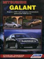 Руководство по ремонту Mitsubishi Galant. Модели с 2003 года выпуска, оборудованные бензиновыми двигателями