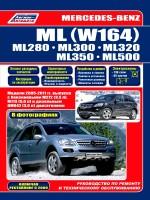Руководство по ремонту и эксплуатации Mercedes W164 ML 280 / 300 / 320 / 350. Модели с 2005 по 2011 год (рестайлинг 2009 г.), оборудованные бензиновыми и дизельными двигателями