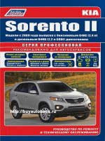 Руководство по ремонту и эксплуатации Kia Sorento. Модели с 2009, оборудованные бензиновыми и дизельными двигателями